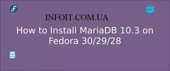 Как установить MariaDB 10.3 на Fedora 31/30/29/28