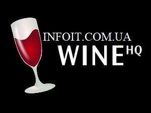 Как установить Wine 5 на Ubuntu 16.04 / Linux Mint 18
