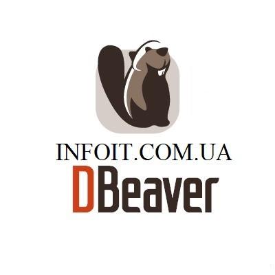Как установить и настроить DBeaver в Ubuntu 20.04 / 18.04 / 16.04 и Debian 10/9