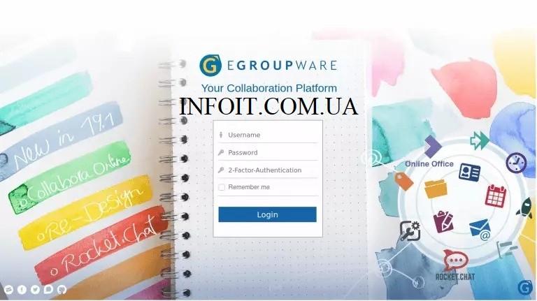 Как установить EGroupware CE на Ubuntu 18.04 Linux