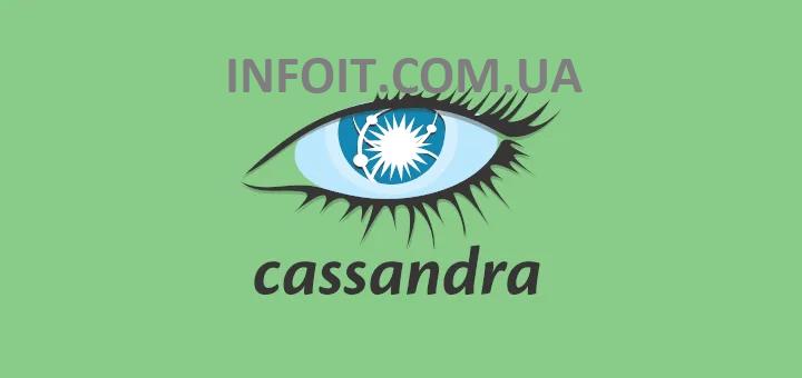 Как установить Apache Cassandra в Ubuntu 20.04 | 18.04