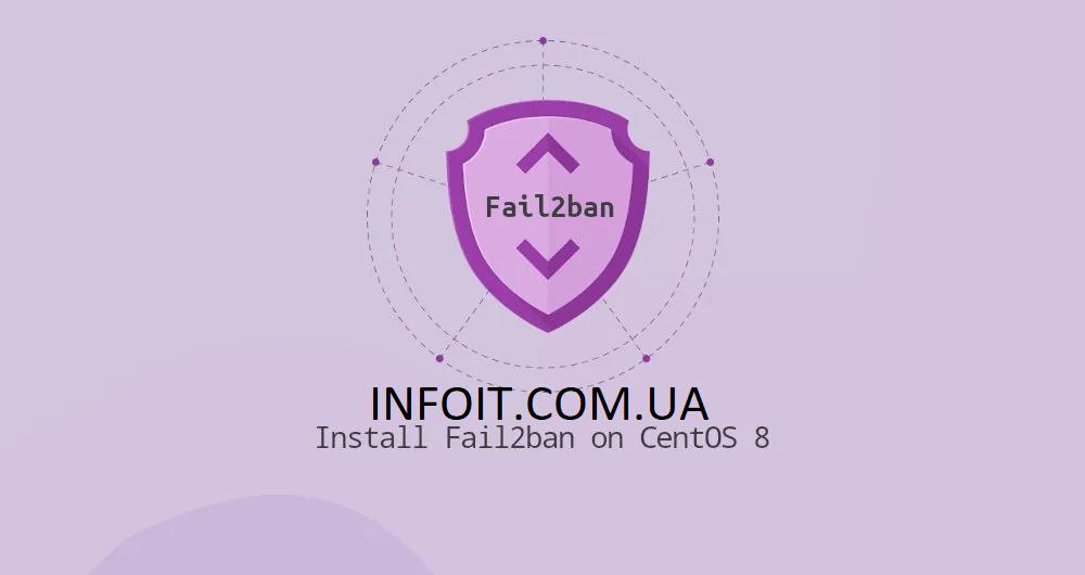 Как установить и настроить Fail2ban на CentOS 8