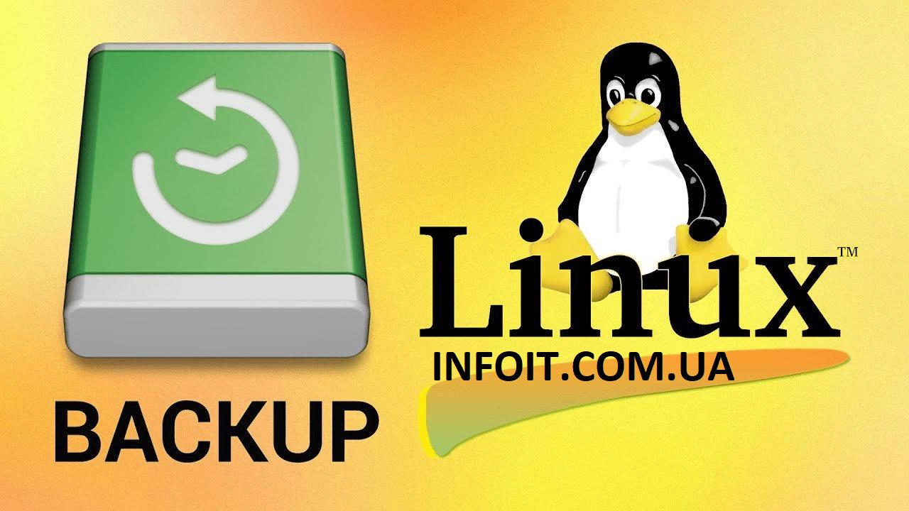 Резервное копирование Linux сервера