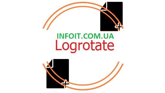 Настройка ротации логов logrotate squid в Linux