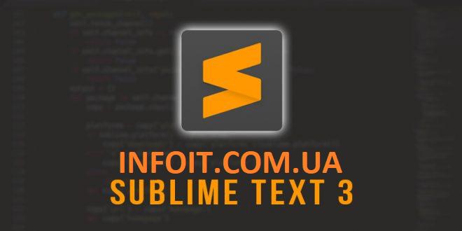 Как установить Sublime 3 в Ubuntu 20.04   18.04