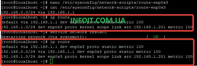 Настройка сетевых маршрутов в Linux (CentOS)