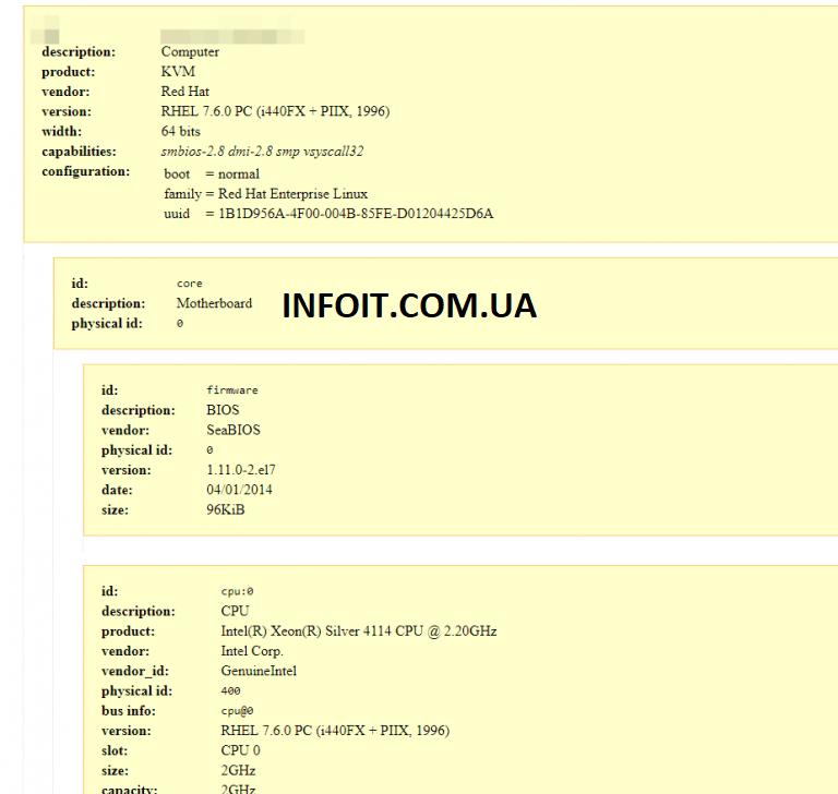 Информация о железе сервера в Linux