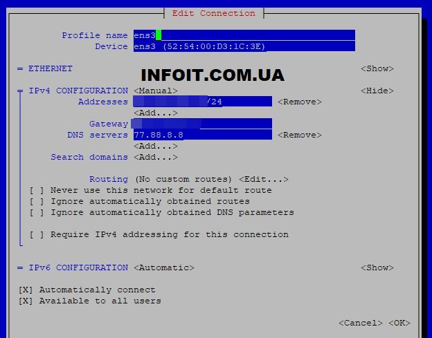 Настройка сетевых интерфейсов в CentOS 8/7