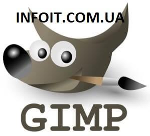 Как установить GIMP на Debian 10