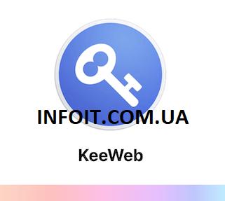 Как установить KeeWeb Password Manager в Ubuntu 20.04 LTS