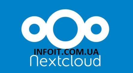 Как установить Nextcloud на Debian 10