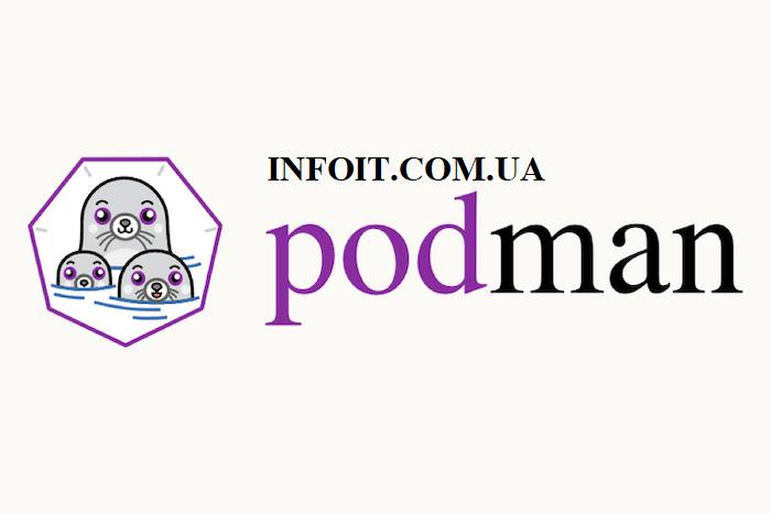 Как установить Podman на CentOS 8