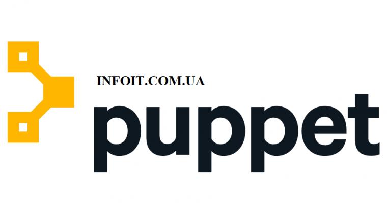 Как установить Puppet на CentOS 8