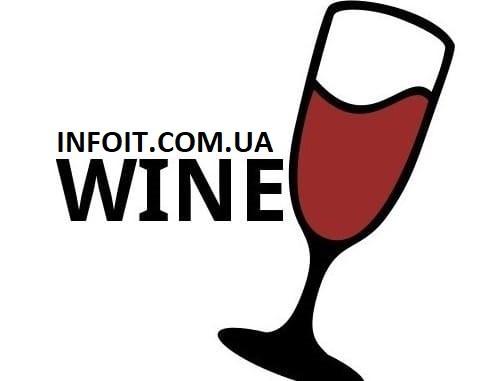 Как установить Wine на