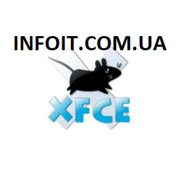 Как установить XFCE Desktop в