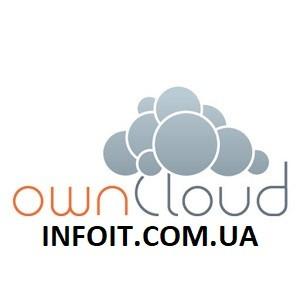 Как установить ownCloud на CentOS 8