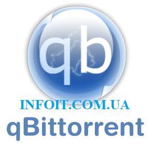 Как установить qBittorrent на Linux Mint 20