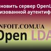 Как установить и настроить сервер OpenLDAP в CentOS 8