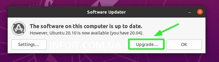 Как обновить Ubuntu 20.04 / 20.10 до Ubuntu 21.04