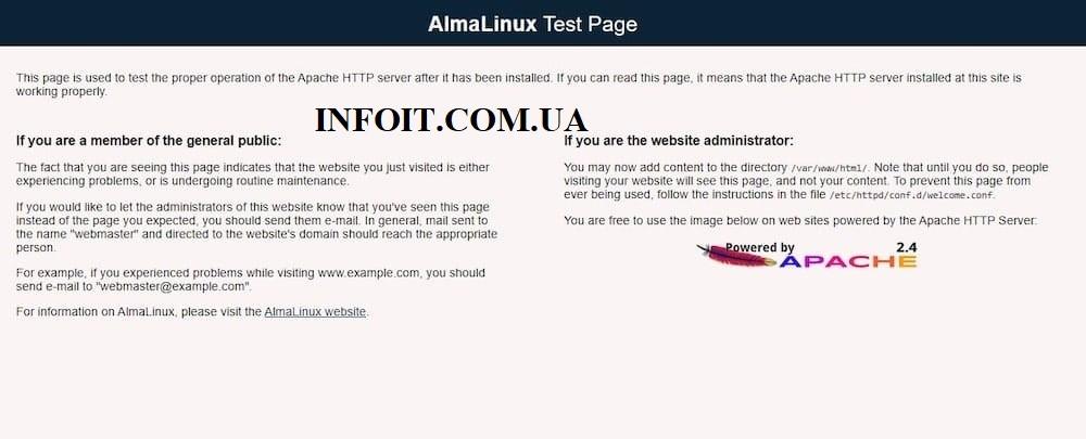 Как установить стек LAMP на AlmaLinux 8