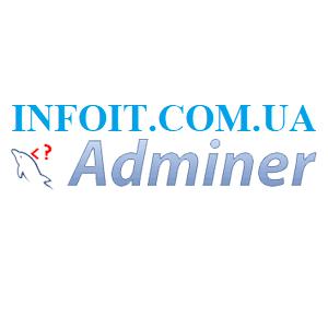 Как установить Adminer в Ubuntu 20.04 LTS