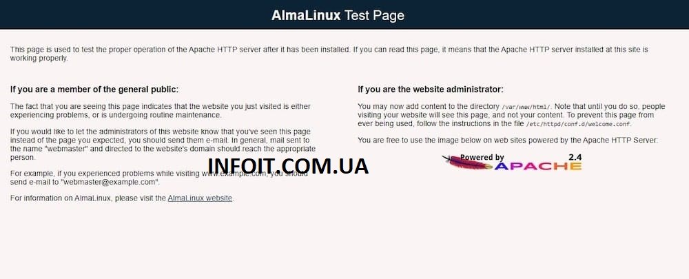Как установить Apache на AlmaLinux 8