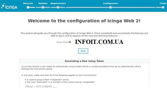 Как установить Icinga 2 на Debian 10
