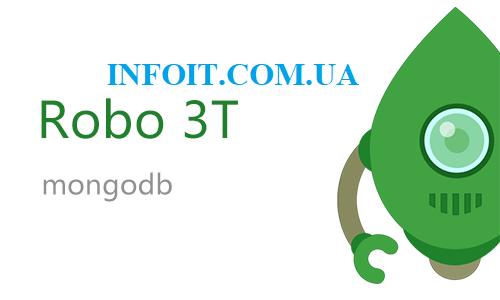 Как установить Robo 3T на Ubuntu 20.04 LTS