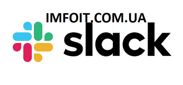 Как установить Slack на Debian 10