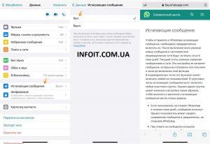 Как активировать самоудаляющиеся сообщения в Whatsapp