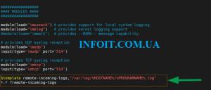 Как настроить сервер Rsyslog на Debian 11 (Bullseye) 2