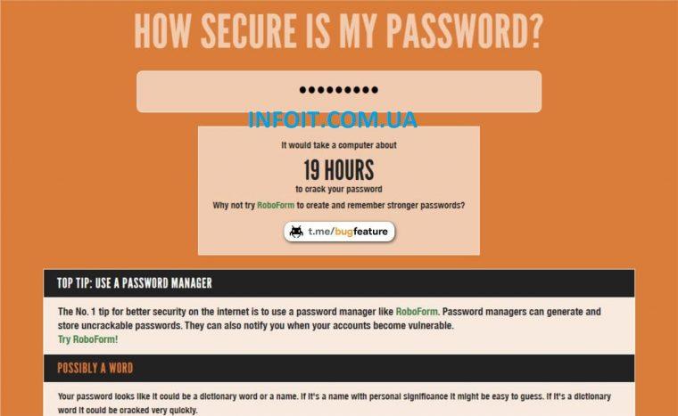 Как узнать насколько надёжен мой пароль