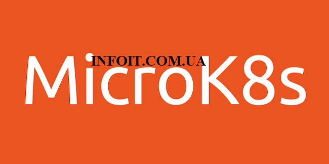Как установить MicroK8s на CentOS 8
