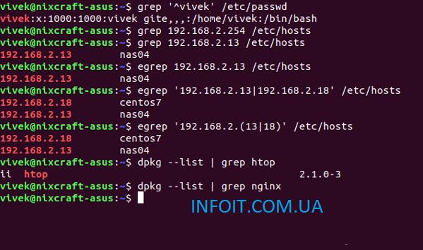 Как использовать команду grep в Linux